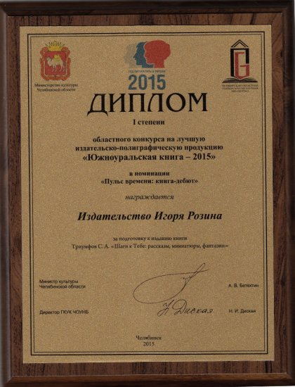 Книги-победители 2013-2015