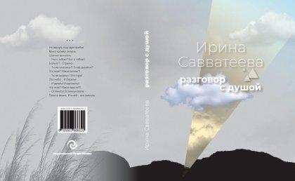 """О книге Ирины Савватеевой """"Разговор с душой"""""""