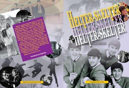 """Журнал """"Helter-Skelter"""", №4, 2014"""