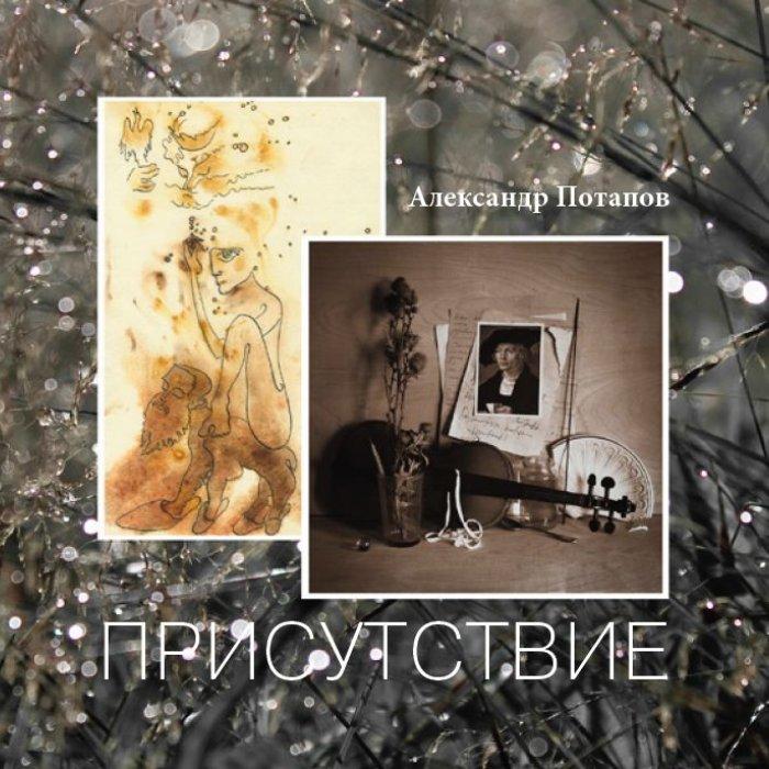 Александр Потапов. ПРИСУТСТВИЕ