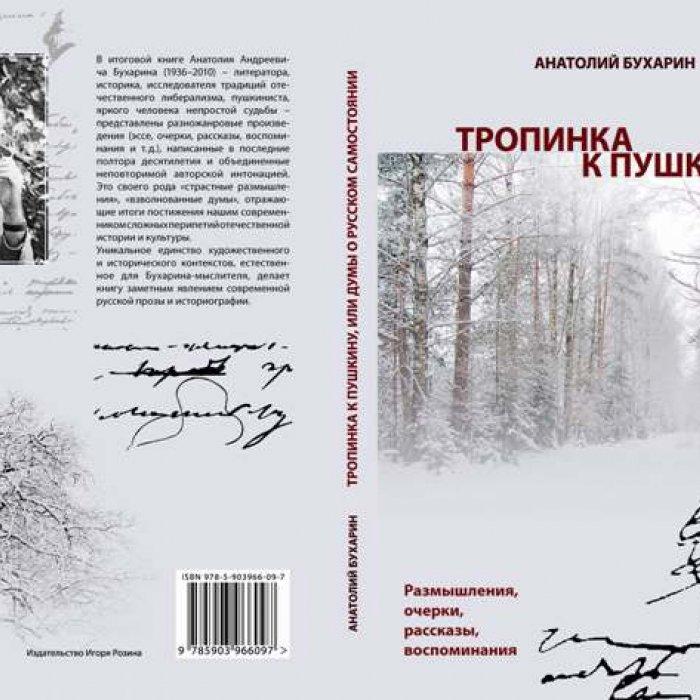 """""""Тропинка к Пушкину"""". Анатолий Бухарин"""