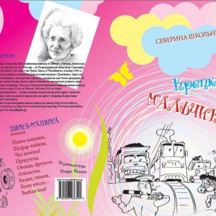 Северина Школьникова. Детская серия