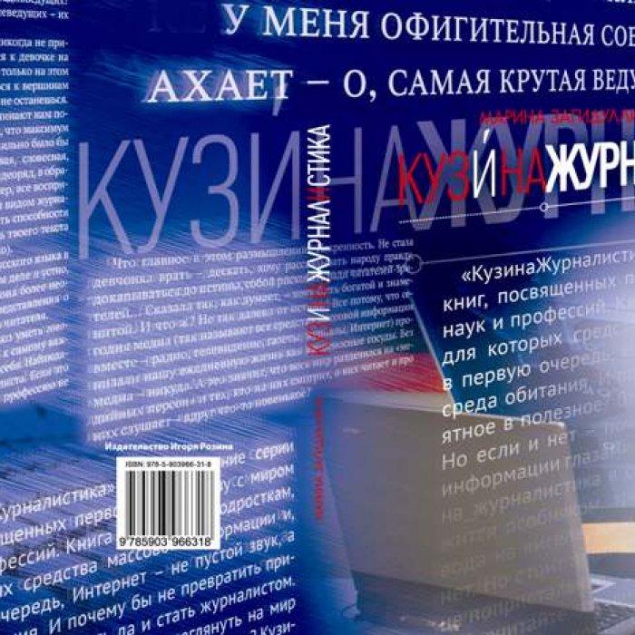 """""""КузинаЖурналистика"""""""