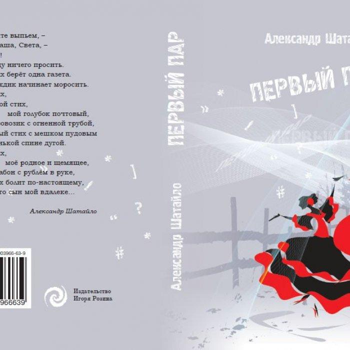 """""""Первый пар"""". Александр Шатайло"""