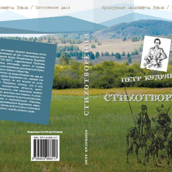 Петр Кудряшёв. Стихотворения