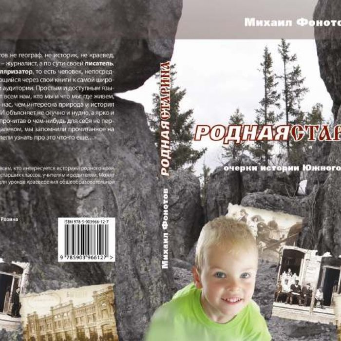 «Родная старина: очерки истории Южного Урала»