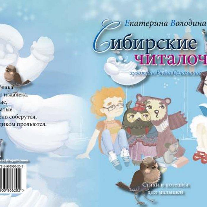 «Сибирские читалочки»