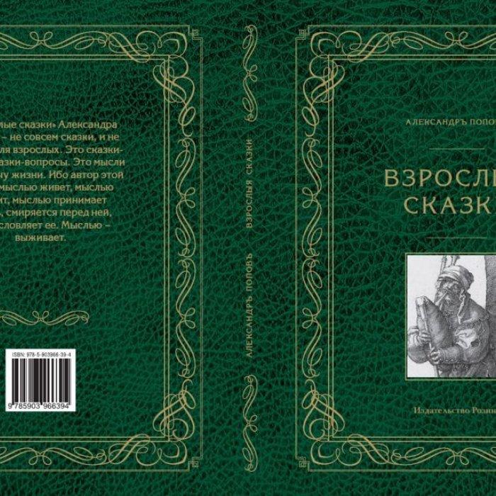 """Александр Попов. """"Взрослые сказки"""""""