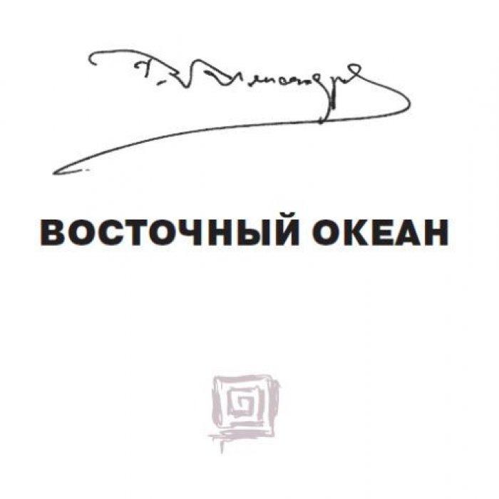 """""""Восточный океан"""". А.Александров"""