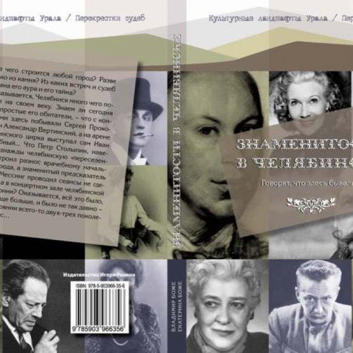 """""""Знаменитости в Челябинске"""""""